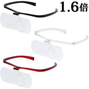 双眼メガネルーペ メガネタイプ 1.6倍 HF-60D メガネ型ルーペ 跳ね上げ メガネの上から クリアルーペ 手芸 読書 模型 拡大鏡 まつげエクステ 池田レンズ
