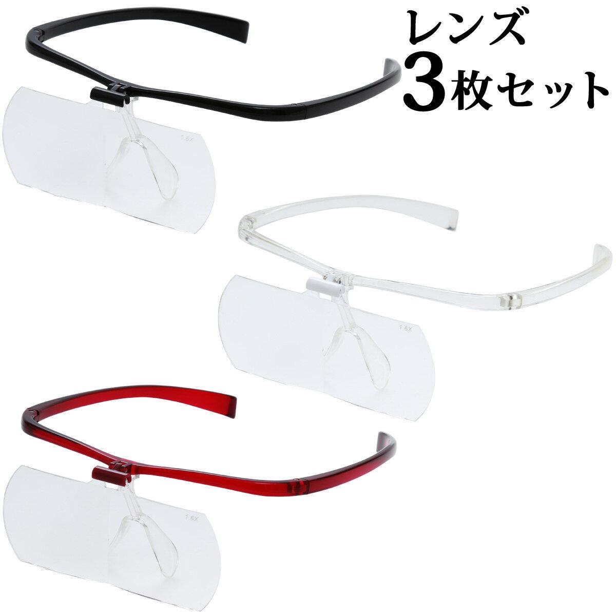 双眼メガネルーペ メガネタイプ 1.6倍 2倍 2.3倍 レンズ3枚セット HF-60DEF 跳ね上げ メガネの上から クリアルーペ 手芸 拡大鏡 読書 模型 まつげエクステ 池田レンズ