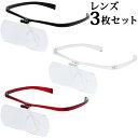 双眼メガネルーペ メガネタイプ 1.6倍 2倍 2.3倍 レンズ3枚セット HF-60DEF メガネ型ルーペ 跳ね上げ メガネの上から …