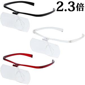 双眼メガネルーペ メガネタイプ 2.3倍 HF-60F メガネ型ルーペ 跳ね上げ メガネの上から クリアルーペ 手芸 拡大鏡 読書 模型 まつげエクステ 池田レンズ