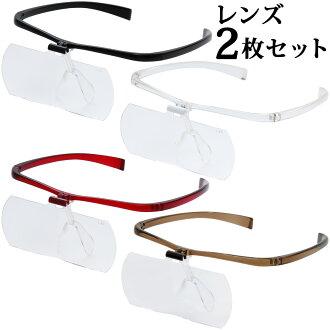 在提高式放大鏡眼鏡雙眼眼鏡放大鏡眼鏡型1.6倍兩倍安排HF-51DE手工藝縫紉有孔玻璃珠指甲延長裸眼,也從眼鏡的上邊是,并且也是OK池田透鏡