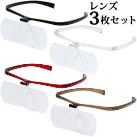 【お買い物マラソン クーポン配布中】双眼メガネルーペ メガネタイプ 1.6倍 2倍 2.3倍 レンズ3枚セット HF-61DEF メガネ型ルーペ 跳ね上げ メガネの上から クリアルーペ 手芸 拡大鏡 まつげエクステ まつげエクステ 池田レンズ アウトレット
