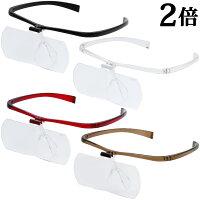 双眼メガネルーペメガネタイプ2倍HF-61Eメガネ型ルーペ
