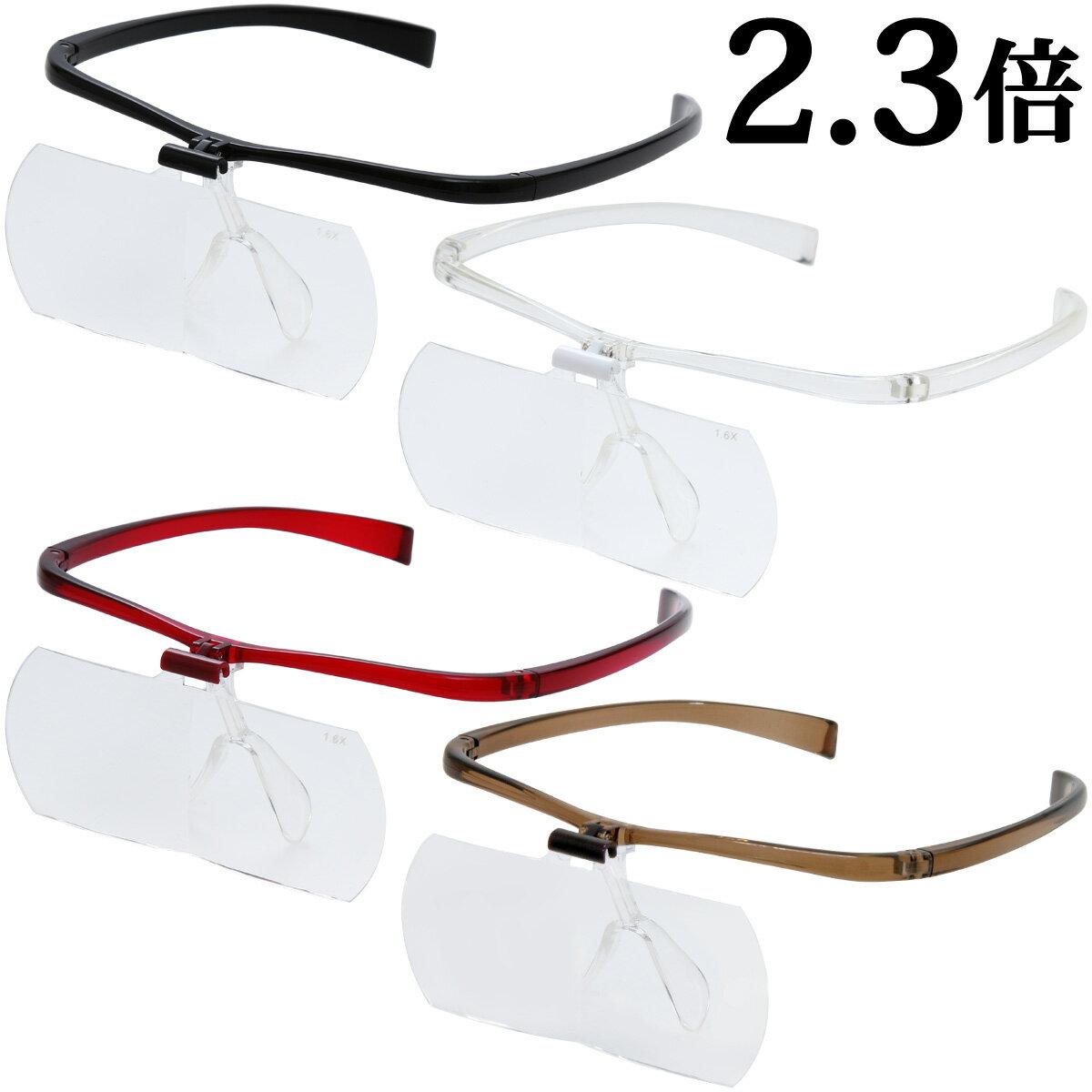 双眼メガネルーペ メガネタイプ 2.3倍 HF-61F メガネ型ルーペ 跳ね上げ メガネの上から クリアルーペ 手芸 拡大鏡 まつげエクステ 池田レンズ アウトレット