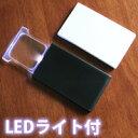 【ゆうメール便送料無料】 カードルーペ LEDライト付き スライドルーペ 2倍 ポケットルーペ 虫眼鏡 拡大鏡 池田レンズ アウトレット
