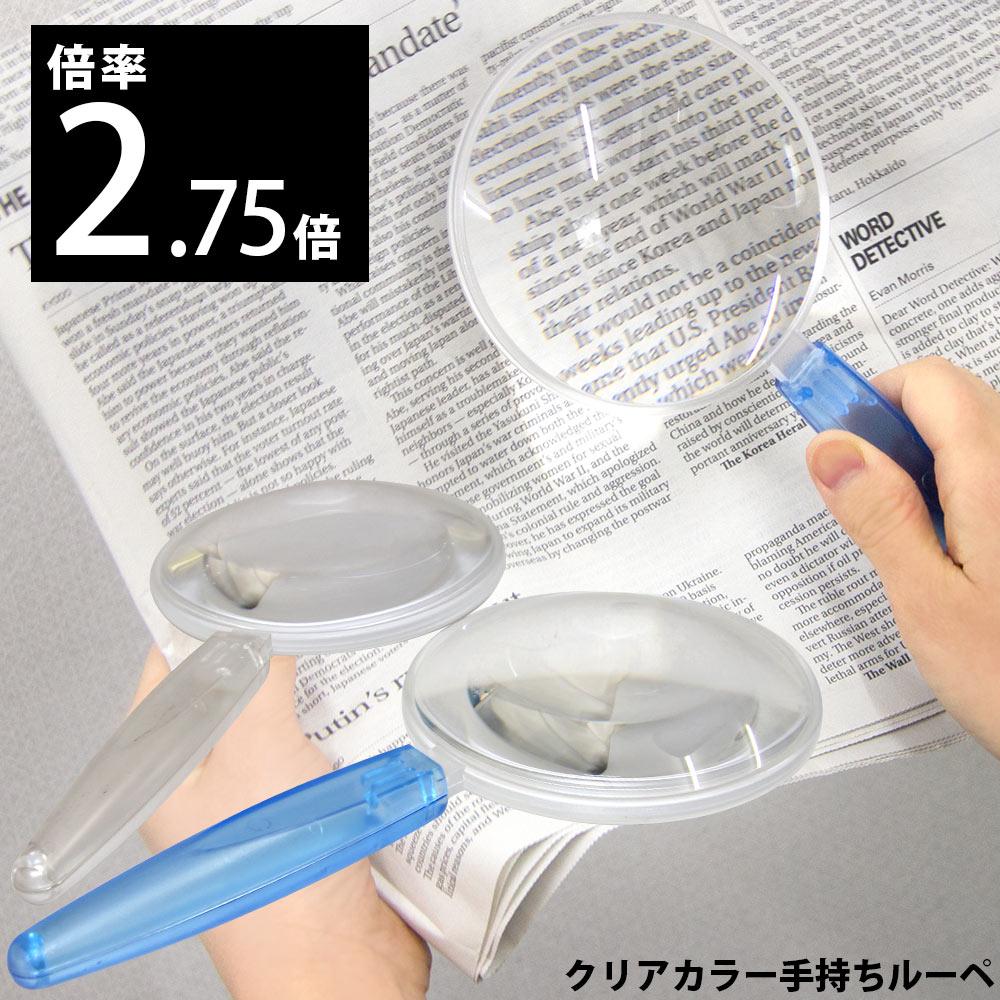 ルーペ 手持ちルーペ M1033 2.75倍 XLサイズ クリア ブルー 虫眼鏡 拡大鏡 大型ルーペ 細かい文字に 敬老の日 プレゼント ギフト アウトレット
