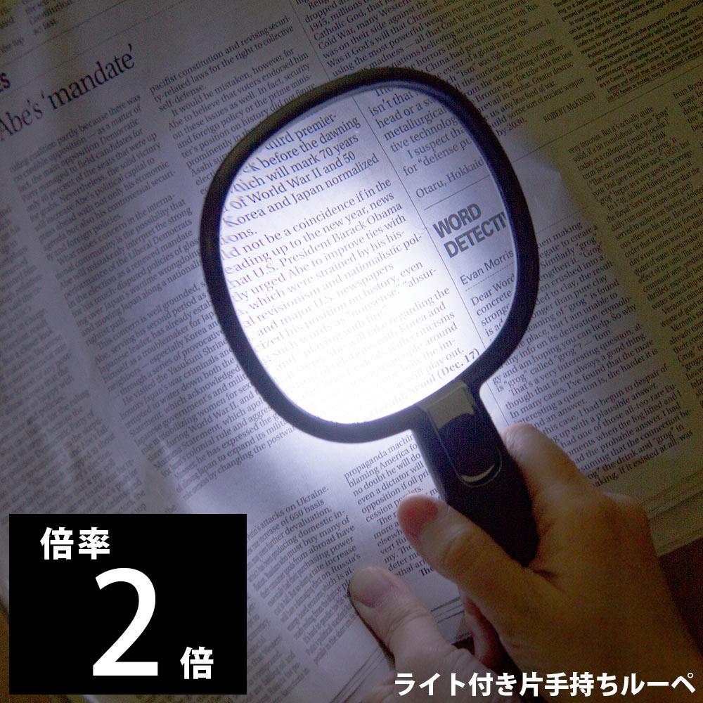 ルーペ 虫眼鏡 拡大鏡 ライト付き 手持ちルーペ LWH71 2倍 ブラック 大型ルーペ 虫めがね 細かい文字に 敬老の日 プレゼント ギフト アウトレット