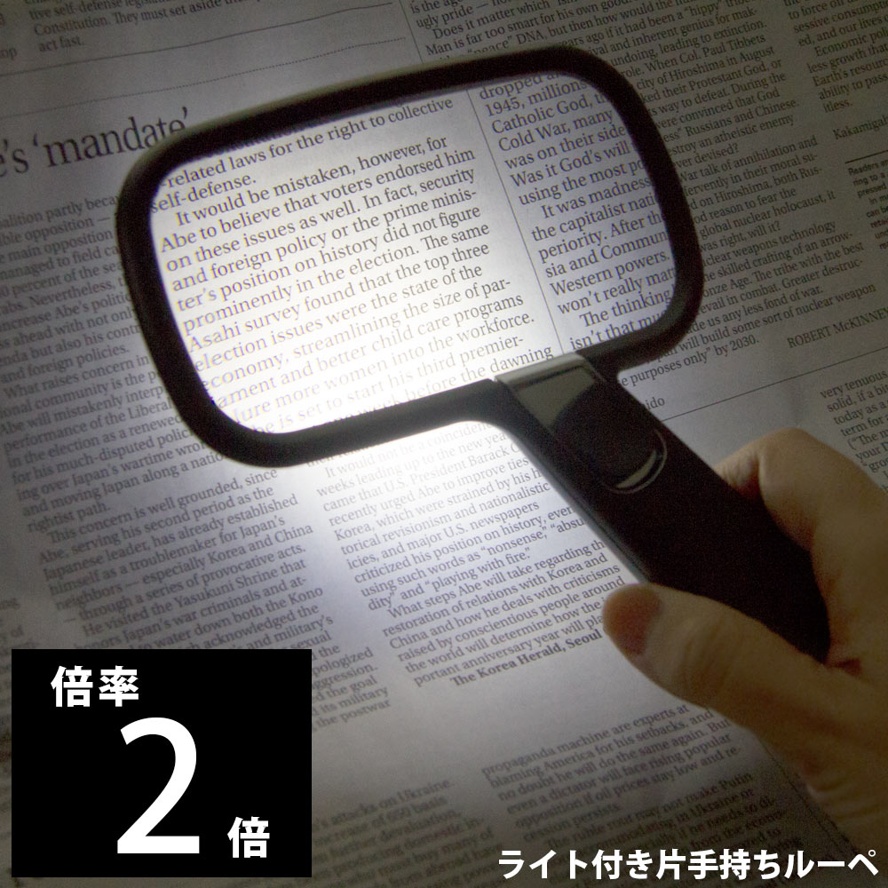 ルーペ 虫眼鏡 拡大鏡 ライト付き 手持ちルーペ LWR72 2倍 ブラック 大型ルーペ 虫めがね 細かい文字に 敬老の日 プレゼント ギフト アウトレット