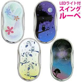 ルーペ LEDライト 付き スイングルーペ 3.5倍 35mm 虫眼鏡 拡大鏡 池田レンズ工業 ポケットルーペ おしゃれ