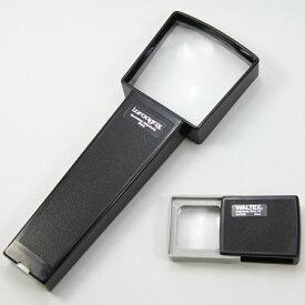 ルーペ LED ライト付き ルーペギフトセット GS-2000 角型ライトルーペ 2倍&4倍 スライドルーペ 3倍 おしゃれ 虫眼鏡 拡大鏡 池田レンズ工業