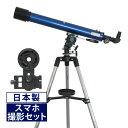天体望遠鏡 スマホ 初心者 子供 小学生 リゲル60 日本製