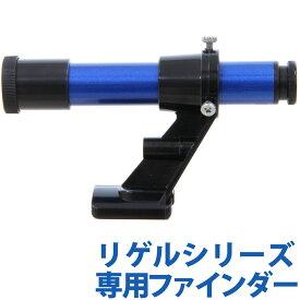 天体望遠鏡 オプションパーツ リゲル 専用 ファインダー