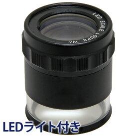 LEDライト付き スケールルーペ 10倍 検品 検査 測量 スケール付きルーペ スケール