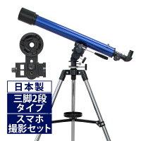 天体望遠鏡スマホ初心者子供小学生リゲルハイ60D日本製