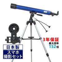 天体望遠鏡スマホ初心者リゲル80日本製