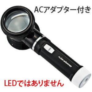 虫眼鏡 拡大鏡 [ACアダプター] ライト付 フラッシュルーペ M-88AC 5倍 50mm 池田レンズ