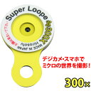 Superloupe01