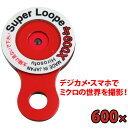 Superloupe02