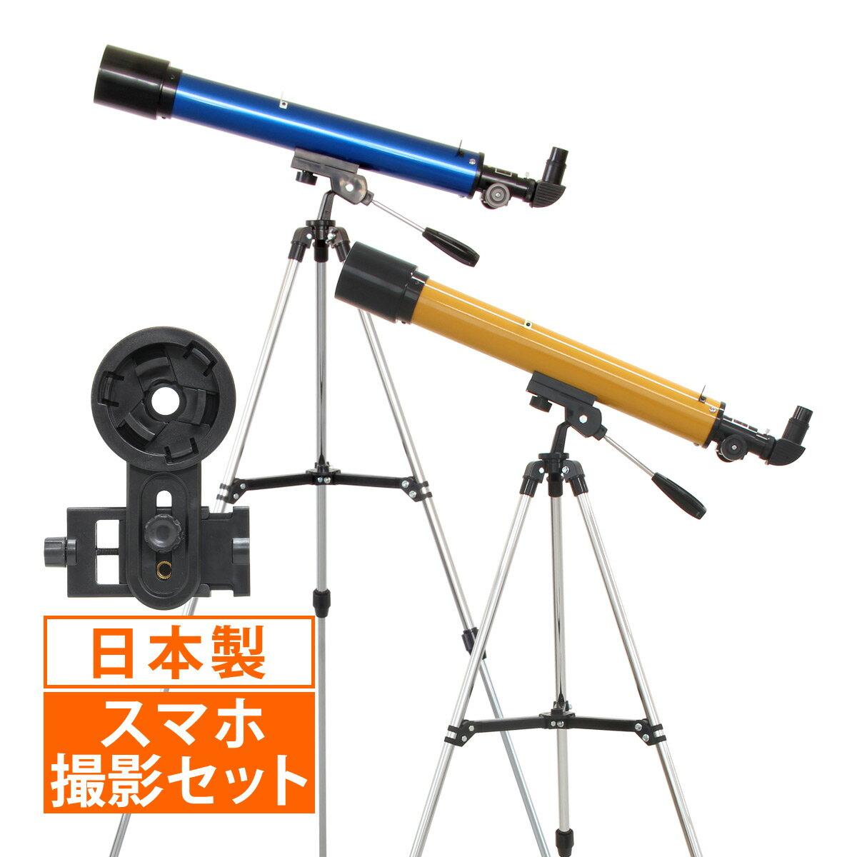 【スーパーセール クーポン配布中 〜6/21 1:59】天体望遠鏡 スマホ 初心者 子供 小学生 レグルス60 日本製 口径60mm カメラアダプター 屈折式 おすすめ 入門 入学祝い