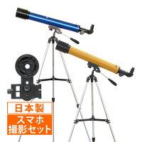 天体望遠鏡スマホ初心者子供小学生レグルス60日本製口径60mm