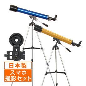 【お買い物マラソン クーポン配布中】天体望遠鏡 スマホ 初心者 子供 小学生 レグルス60 日本製 口径60mm カメラアダプター 屈折式 おすすめ 入門 入学祝い