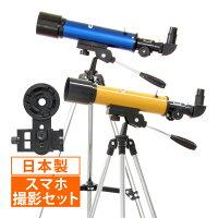 天体望遠鏡スマホ初心者子供小学生レグルス50日本製口径50mm