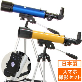 【お買い物マラソン クーポン配布中】天体望遠鏡 スマホ 初心者 子供 小学生 レグルス50 日本製 口径50mm カメラアダプター 屈折式 おすすめ 入門 入学祝い