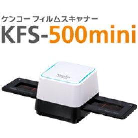 【お買い物マラソン クーポン配布中】ケンコー フィルムスキャナー KFS-500mini ケンコー フィルム(ネガ・リバーサル) コンパクト スキャナー スキャン デジタルデータ化 KENKO