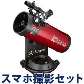天体望遠鏡 スマホ 初心者 小学生 子供 自動追尾 ケンコー スカイエクスプローラー SE-AT100N 反射式