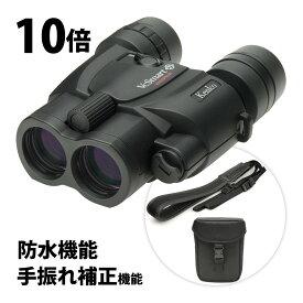 双眼鏡 コンサート ドーム おすすめ 防振双眼鏡 VCスマート 10X30 スマホ撮影セット コンパクト オペラグラス 観劇 観戦 10倍 30mm ケンコー