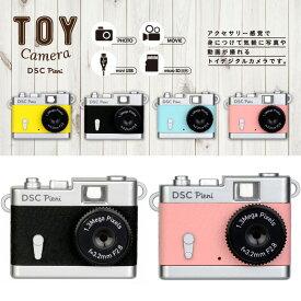 トイカメラ トイデジカメ デジタル かわいい 写真 おしゃれ DSC Pieni mini usb 子供 キッズカメラ カメラ女子 おすすめ 人気 おしゃれ