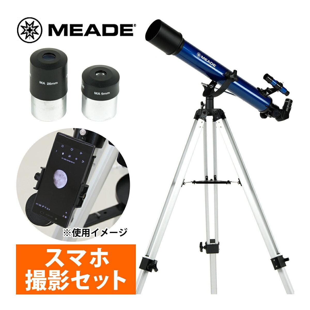 天体望遠鏡 スマホ ミード 初心者 小学生 子供 AZM-70 MEADE 屈折式 経緯台式