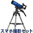 楽天市場 ルーペスタジオ 双眼鏡 望遠鏡 天体望遠鏡 ケンコー 天体望遠鏡 ルーペスタジオ