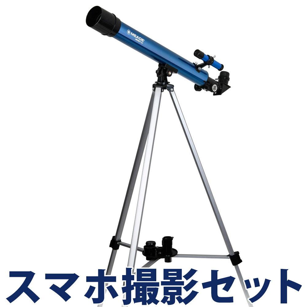 天体望遠鏡 スマホ ミード 初心者 小学生 子供 AZM-50 MEADE 屈折式 経緯台式