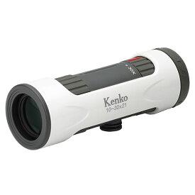 Kenko ウルトラビューI ズーム単眼鏡 10-30×21 10倍 高倍率 ギャラリースコープ モノキュラー コンサート 美術館 アウトドア 携帯