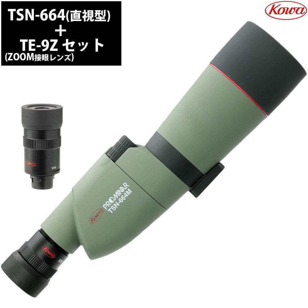 【20日限定クーポン配布中】フィールドスコープ プロミナー TSN-664M 直視型 スマホ撮影セット TE-9Z KOWA コーワ PROMINAR スポッティングスコープ