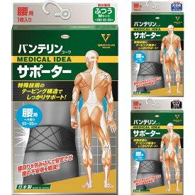 バンテリン サポーター 腰 1枚入り ブラック ふつうMサイズ/大きめLサイズ 介護 大きいサイズ M/L 病院 腰痛 ベルト コーワ 医療用 でも使われる安心の 日本製