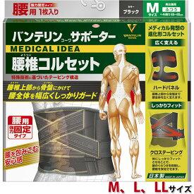 バンテリン 腰椎コルセット 腰痛 サポーター ブラック コーワ 骨盤 腰痛ベルト