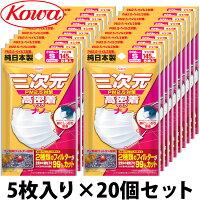三次元高密着マスクナノ小さめSサイズ女性用100枚5枚入り×20個セットKowa興和日本製ホワイトコーワサージカルマスク3Dマスク三次元マスク花粉症対策インフルエンザ