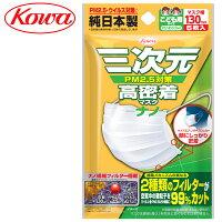 三次元マスク子供用こども3枚入りホワイト白無香タイプ日本製コーワ使い捨てサージカルマスク3Dマスク花粉症対策メガネが曇らないインフルエンザ小学生幼児