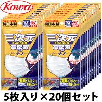 三次元高密着マスクナノふつうMサイズ100枚5枚入り×20個セットKowa興和日本製大人用ホワイトコーワ抗菌使い捨てサージカルマスク花粉症対策インフルエンザ