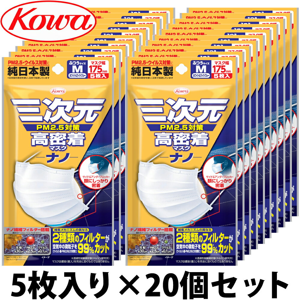 三次元 高密着マスク ふつうサイズ 100枚 5枚入り×20セット 日本製 コーワ サージカルマスク 3Dマスク 三次元マスク 高密着