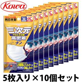 三次元マスク 50枚 高密着 ナノ ふつう Mサイズ 使い捨て 5枚入り×10個セット Kowa 興和 日本製 耳が痛くならない 大人用 ホワイト インフルエンザ コーワ 抗菌 サージカルマスク 花粉症対策