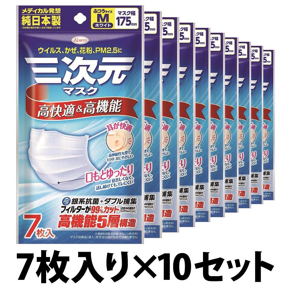 三次元マスク ふつう 男性用 70枚 7枚入り×10セット 日本製 コーワ サージカルマスク 3Dマスク