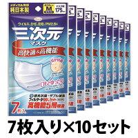 三次元マスクふつうサイズ70枚7枚入り×10セット日本製コーワ使い捨てサージカルマスク3Dマスク花粉症対策インフルエンザメガネが曇らない