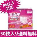 三次元マスク 50枚 日本製 コーワ サージカルマスク 花粉 すこし小さめサイズ ベビーピンク 女性用 メガネ 曇らない ピンク ウイルス かぜ