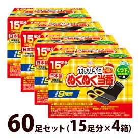 ホッカイロ ぬくぬく当番 くつ下用タイプ 15足分×4個セット 使い捨てカイロ 足 貼る 靴下に貼るタイプ 日本製 あったかグッズ 興和 コーワ