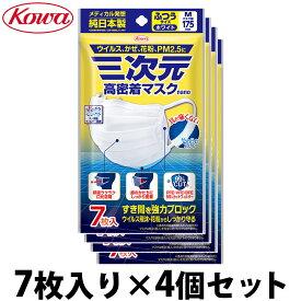 三次元 高密着マスク ナノ ふつう Mサイズ 7枚入り×4個セット Kowa 興和 日本製 耳が痛くならない 大人用 ホワイト コーワ 抗菌 使い捨て サージカルマスク 花粉症対策 インフルエンザ