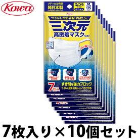三次元 高密着マスク ナノ ふつう Mサイズ 7枚入り×10個セット Kowa 興和 日本製 耳が痛くならない 大人用 ホワイト コーワ 抗菌 使い捨て サージカルマスク 花粉症対策 インフルエンザ