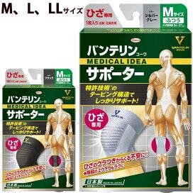 バンテリン サポーター 膝 ひざ 1枚入り スポーツ M/L/LL 膝サポーター 膝あて 膝当て 左右兼用 おすすめ ブラック シルバーグレー コーワ 医療用 でも使われる安心の 日本製